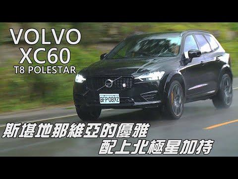 Volvo XC60 T8 Polestar北歐最強性能加持,依然節能!