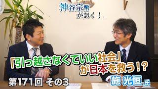 第171回③ 施光恒氏:「引っ越さなくていい社会」が日本を救う!?