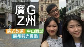 來去廣州吃吃喝喝#1🤤廣式飲茶&廣州塔&中山大學面試&石室聖心大教堂|Guangzhou Vlog