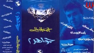 اغاني حصرية AHMED EL GEBALY - TAXSE EL GHRAM / احمد الجبالي - يا تاكسي الغرام تحميل MP3
