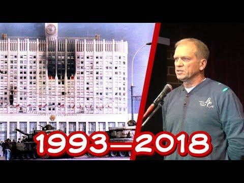 Андрей Головин о подготовке переворота 1993 года