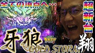 【新台収録】【CR牙狼-GOLD STORM-翔】日直島田の優等生台み〜つけた♪【ガロ】【パチンコ】【パチスロ】