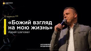 Андрей Шаповал - «Божий взгляд на мою жизнь» 10/02/18