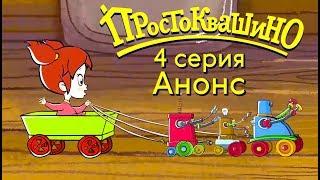 Новое ПРОСТОКВАШИНО - Анонс 4-й серии Простоквашино 2018 - Премьера - Смотрите завтра новую серию 🎉