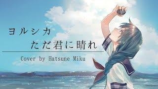 【初音ミク】ヨルシカ/ただ君に晴れ【Cover】