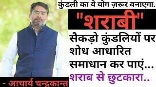 शराब छुड़ाने के उपाय   How To Stop Drinking Habit In Hindi   Jyotish Upay In Hindi   Kundli Ke Yog