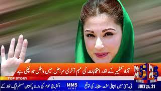 آزاد کشمیر کے اندر انتخابات کی مہم آخری مراحل میں داخل ہو چکی