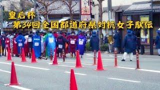 皇后杯 第34回全国都道府県対抗女子駅伝2016 第1中継地点