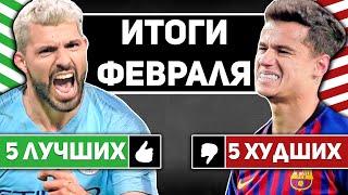 Лучшие и Худшие футболисты ФЕВРАЛЯ!