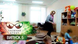 Тайный агент - Детские сады - Выпуск 5 от 20.03.2017