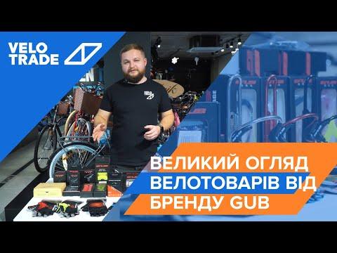 Флягодержатель алюм. GUB 010 ультралегкий черный: video