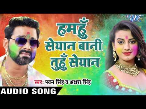 Superhit होली गीत 2017 – Pawan Singh – Hamahu Seyan Bani – Hero Ke Holi – Bhojpuri Hit Holi Songs