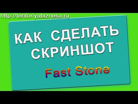 Как сделать скриншот и скринкаст  Fast Stone Capture  Сделать скриншот  с помощью программы