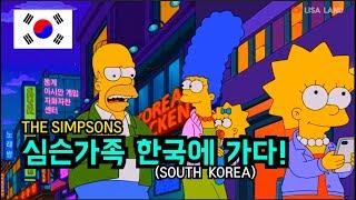 바트 심슨 롤 (LOL)게임 우승으로 심슨가족 한국가다/