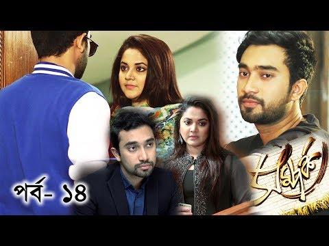 Bangla Natok - Somporko Ep 14 | সম্পর্ক | Jovan & Urmila | Popular Drama Serial | Asian TV Drama