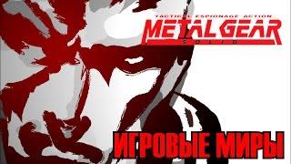 Игровые миры Metal Gear Solid