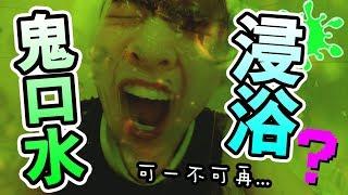 【衝撃】「鬼口水」用來泡澡?!愈洗愈噁心... (中文字幕)