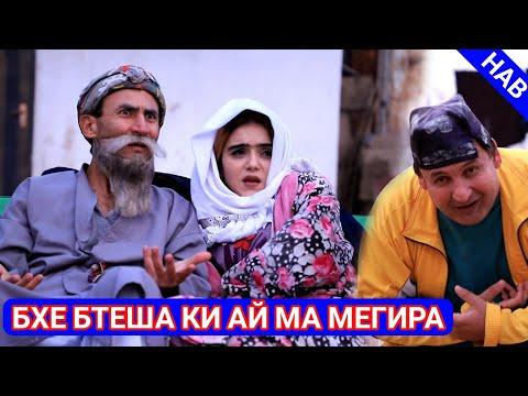 Бобои Мерган - Бтеш ки мегира