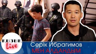 Серік Ибрагимов, Қабдол АЛДАНДЫ  #МенАлдандым #ҚызықLIVE