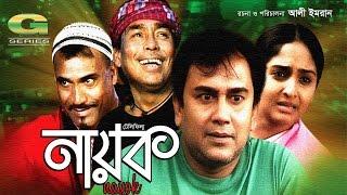 Nayok   Bangla Telefilm   ft Zahid Hasan   Humayun Faridi   Kabila   Rezwana Rahi