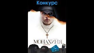 Розіграш мерчу та квитків на фільм МОНАХИНЯ by @AtorZN