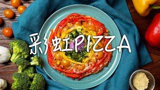 速成簡易Pizza術!繽紛起司彩虹披薩|桂冠經典黑胡椒醬
