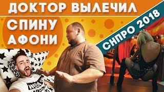 ДОКТОР ВЫЛЕЧИЛ СПИНУ АФОНИ. SNPRO 2018
