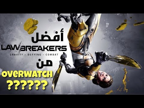 شبيهة اوفرواتش ؟؟ اللعبة الجديدة LawBreakers