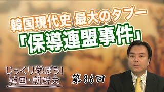 第36回 韓国現代史、最大のタブー「保導連盟事件」