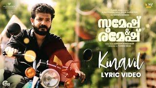 Sumesh & Ramesh | Kinavil Song | Sreenath Bhasi, Balu Varghese | Sanoop Thykoodam