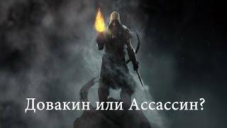 Скайрим моды # 2(Skyrim или Assassins Creed?)