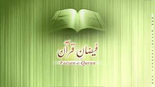 Al-Quran,104: Surah Humazah with Simple Urdu Translation