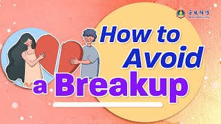 How to Avoid a Breakup