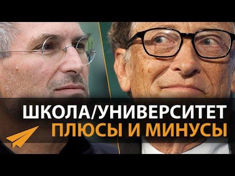 Школа / Университет: Стоят ли Они Того? | Билл Гейтс (да) vs Стив Джобс (нет)