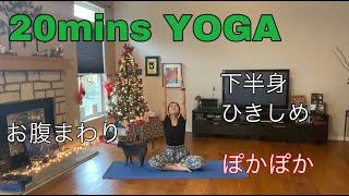 20mins Yoga — 下半身引き締め&冷え性対策