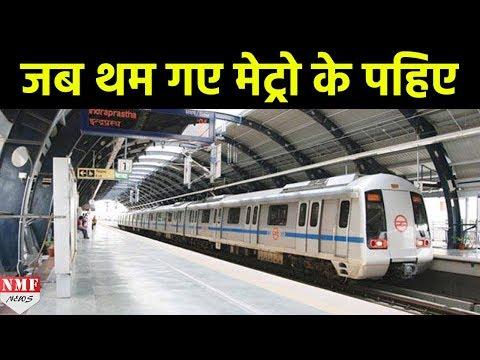 Delhi Metro में खराबी से यात्री बेहाल, Station पर अफरा-तफरी का माहौल