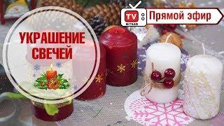 Новогодний декор своими руками 2018 🎄Украшение свечей 🎄 Мастер-класс от  интернет магазина Хитсад
