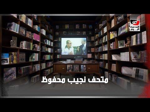 هل سرق متحف نجيب محفوظ في الجمالية؟