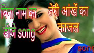 Bina Naam Ka Dj Songतेरी आँखों का काजल Teri Aankhon Ka Kajal Dj Remix Song