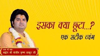 Iska Kya Chhuta ? || Shri Sanjeev Krishna Thakur Ji