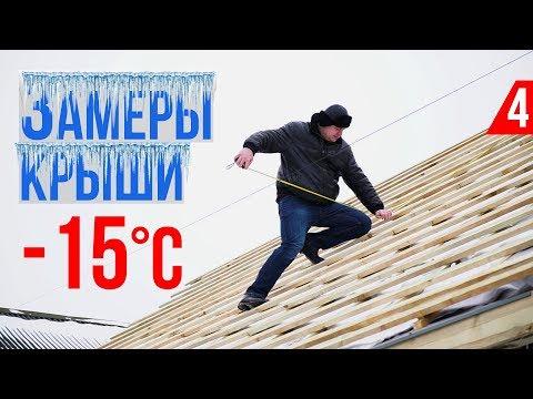 Монтаж блок хауса металического и снегоуловители нужны для безопасности