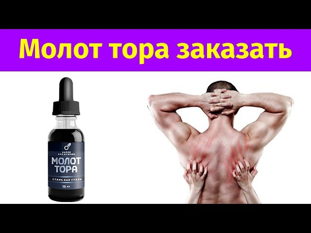 Видео Молот Тора