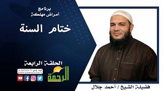 ختام السنة برنامج أمراض مهلكة فضيلة الشيخ أحمد جلال