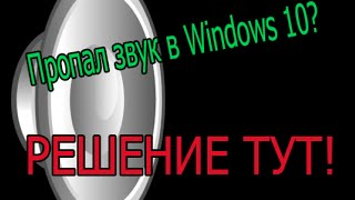 ПРОПАЛ ЗВУК В WINDOWS 10, 8, 7 | ОТВЕТ ТУТ!