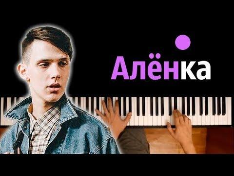 🍫Тима Белорусских - Аленка ● караоке | ПИАНО_КАРАОКЕ ● ᴴᴰ + НОТЫ &амп; MИДИ
