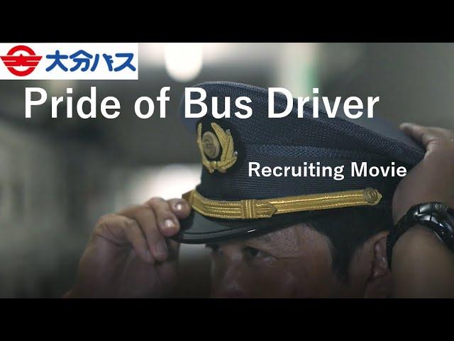 """大分バス ショートムービー「バス運転士の""""誇り""""」篇"""