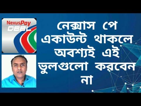Nexus pay.Nexus pay app using problem solve.নেক্সাস পে অ্যাপ। NOTUN BD
