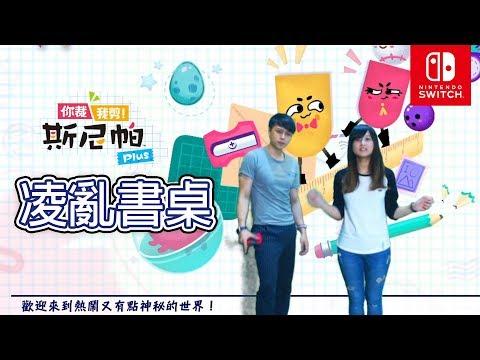 Switch多人遊戲【你裁我剪】凌亂書桌#1 | NS親子派對中文版