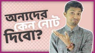অন্যদের জন্য এতো কষ্ট কেন করবো? | Sadman Sadik (সাদমান সাদিক)