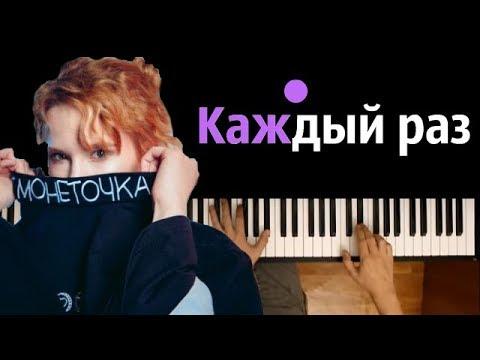 Монеточка - Каждый раз ● караоке | PIANO_KARAOKE ● ᴴᴰ + НОТЫ & MIDI